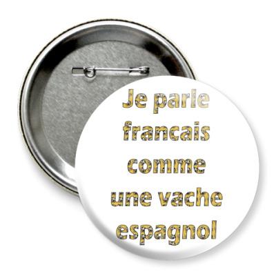 Значок 75мм Parler francais