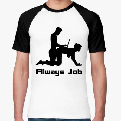 Футболка реглан Always Job