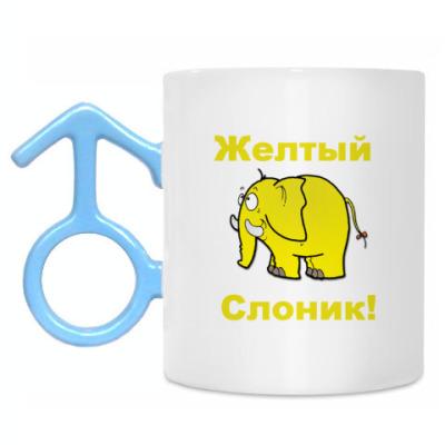 Кружка Желтый слоник