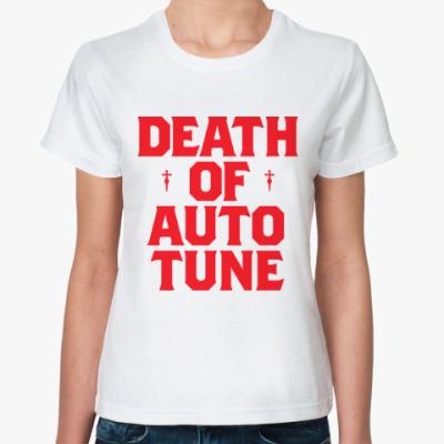 Классическая футболка Смерть автотюна