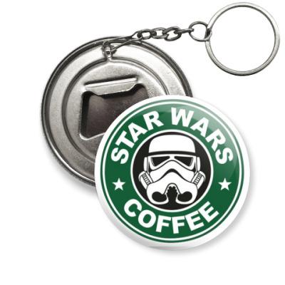 Брелок-открывашка  Star Wars
