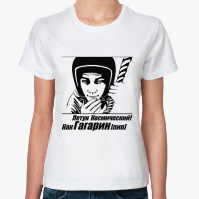 Классическая футболка Летун космический!
