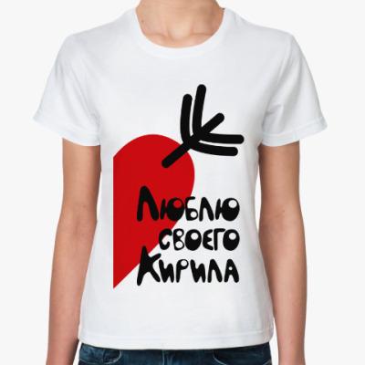 Классическая футболка Люблю своего Кирила