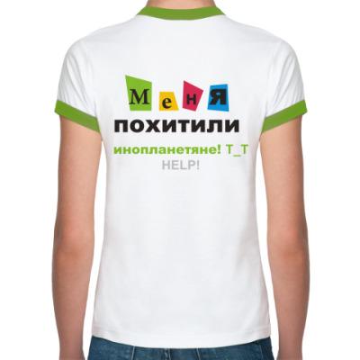 Женская футболка Ringer-T Инопланетянин