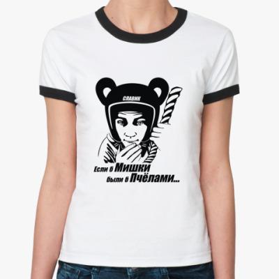 Женская футболка Ringer-T Если б Мишки...