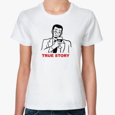 Классическая футболка  True story