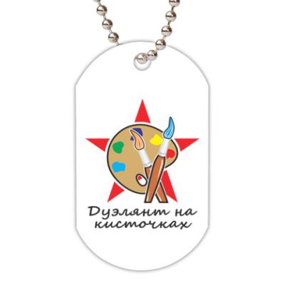 Жетон dog-tag  Дуэлянт