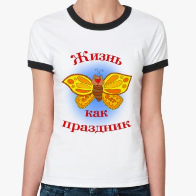 Женская футболка Ringer-T Жизнь как праздник