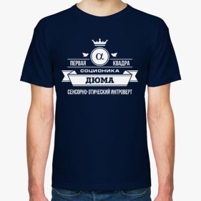 Футболка Социотип 'Дюма'