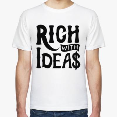 Футболка Богат на идеи