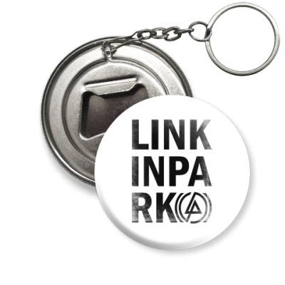 Брелок-открывашка Linkin Park