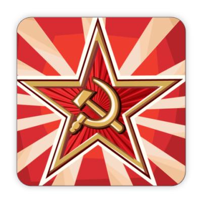 Костер (подставка под кружку) Красная звезда, серп и молот