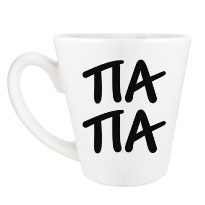 Чашка Латте ПАПА