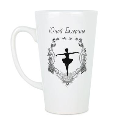 Чашка Латте Юная балерина