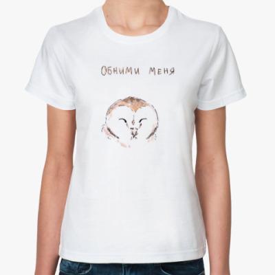 Классическая футболка Сова 'обними меня'