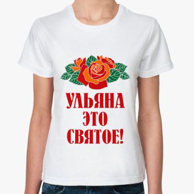 Классическая футболка Ульяна - это святое