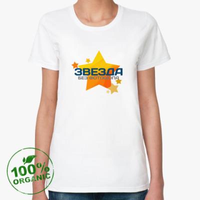 Женская футболка из органик-хлопка Звезда без фотошопа