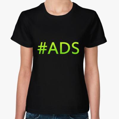 Женская футболка #ADS