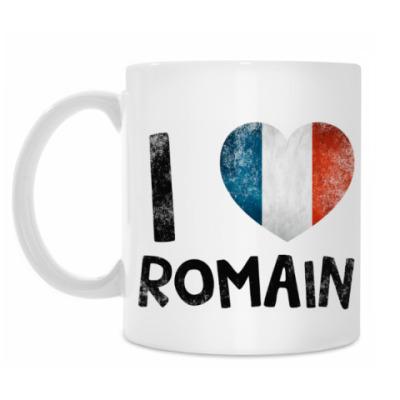 Кружка I LOVE ROMAIN