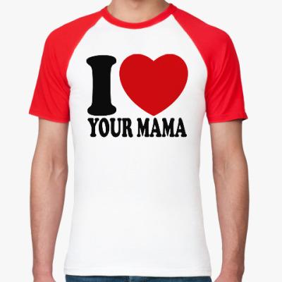 Футболка реглан Люблю твою маму