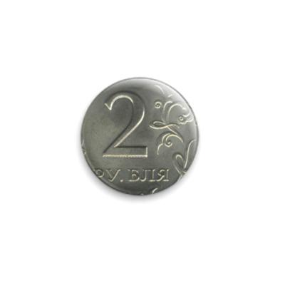 Значок 25мм Два рубля