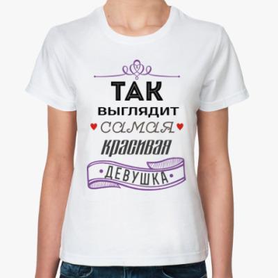 Классическая футболка Самая красивая девушка