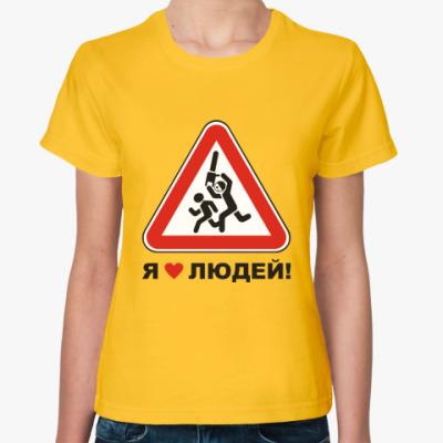 Женская футболка Я люблю людей!
