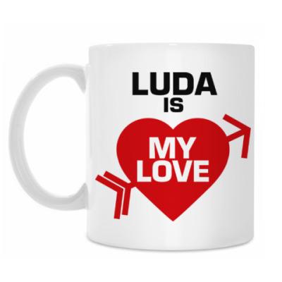 Кружка Люда - моя любовь