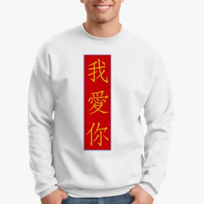 Свитшот Я люблю тебя по-китайски