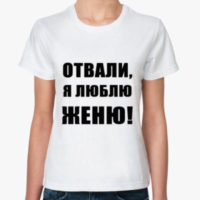 Классическая футболка Люблю Женю!