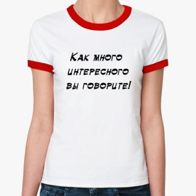 Женская футболка Ringer-T  Как интересно