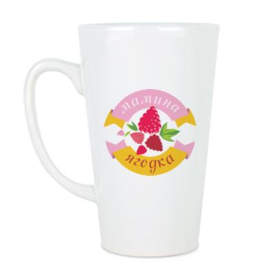Чашка Латте Мамина ягодка