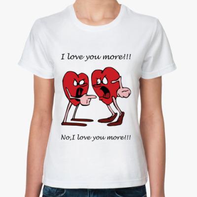 Классическая футболка I love U more!