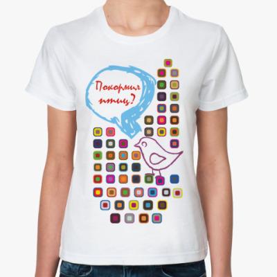 Классическая футболка Покормил птиц?