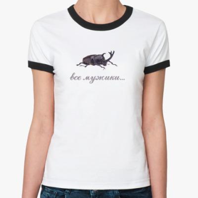 Женская футболка Ringer-T Все мужики рогоносцы!