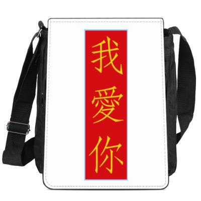 Сумка-планшет Я люблю тебя по-китайски