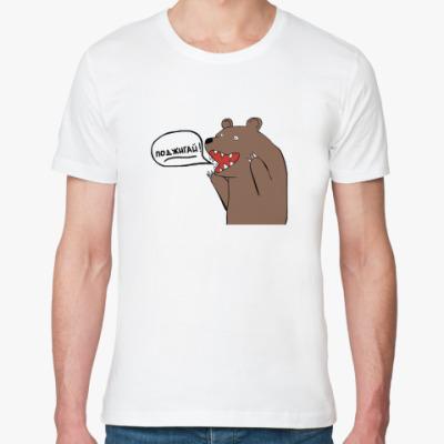 Футболка из органик-хлопка Медведь: Поджигай!