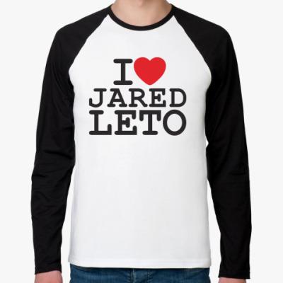 Футболка реглан с длинным рукавом Я люблю Джареда Лето