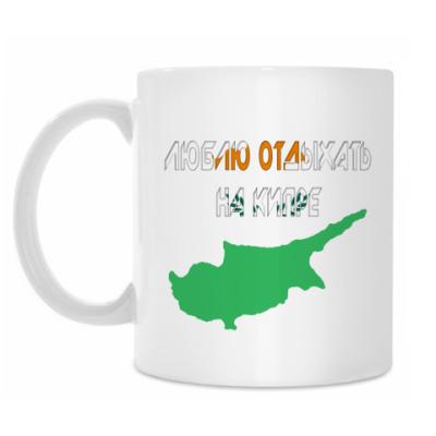 Кружка Кипр
