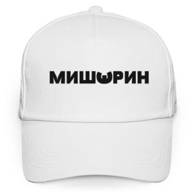 Кепка бейсболка МИШЭРИН