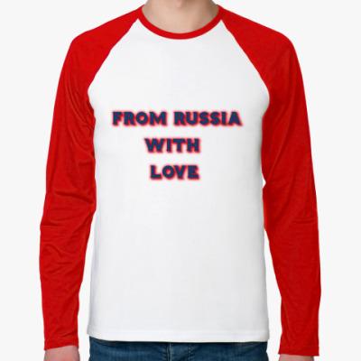 Футболка реглан с длинным рукавом Из России с любовью