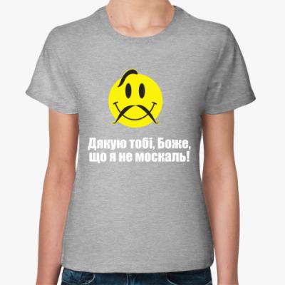 Женская футболка  Я не москаль