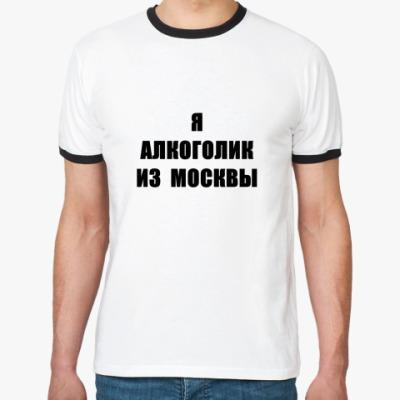 Футболка Ringer-T Алкоголик
