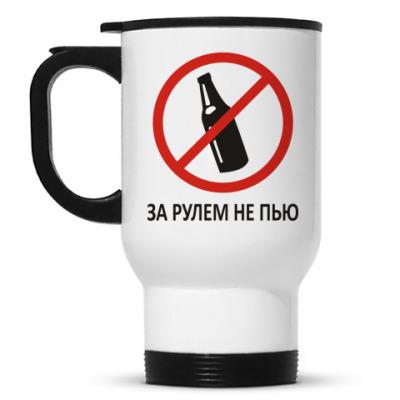 Кружка-термос за рулем не пью!