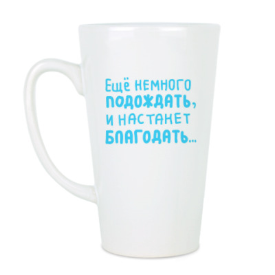 Чашка Латте Всё будет хорошо.