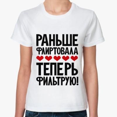 Классическая футболка Раньше флиртовала
