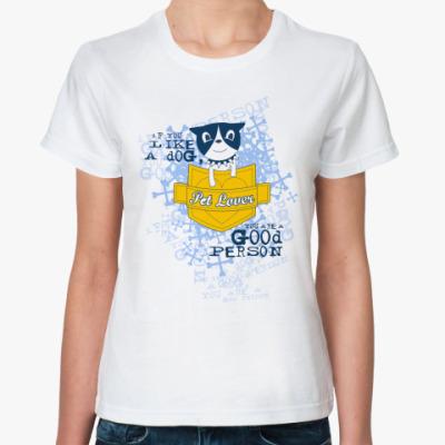 Классическая футболка Pet Lover
