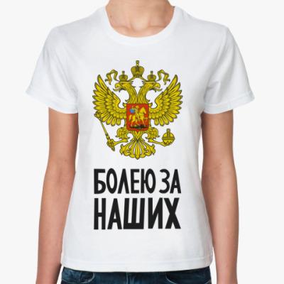 Классическая футболка Болею за Россию!