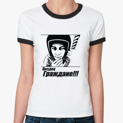 Женская футболка Ringer-T Граждане!