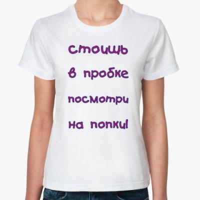 Классическая футболка В пробке, посмотри на попки!